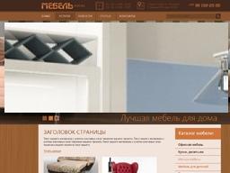 Изготовление корпусной мебели на заказ в Гомельской области
